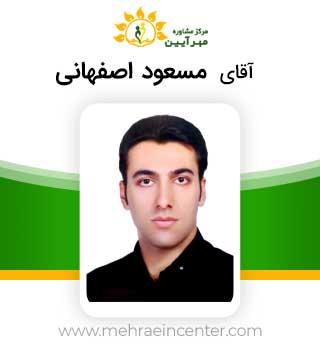 مسعود اشرف اصفهانی